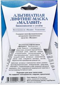 """Лифтинг-маска альгинатная """"Малавит"""" биокомплекс с углём 15 гр"""