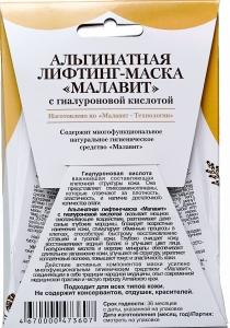 """Лифтинг-маска """"Малавит"""" с гиалуроновой кислотой, 15 гр"""