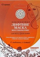 """Лифтинг-маска """"Малавит"""" восстановление, 15 гр"""