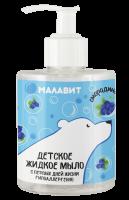 Жидкое детское мыло «Малавит» МИШКА, 280 мл